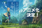 ファンタジー小説「リアデイルの大地にて」がアニメ化決定! 作家陣からお祝いイラストが到着!