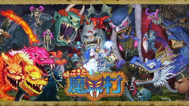 2月25日発売のSwitch「帰ってきた 魔界村」、シリーズ初の要素・2人協力プレイを紹介!