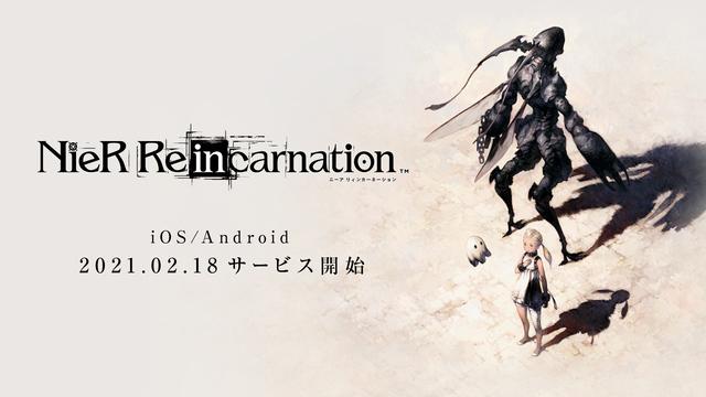 「NieR」シリーズ最新作のスマートフォン向けゲーム「NieR Re[in]carnation」、ついに正式サービス開始!!