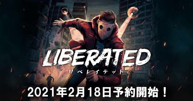 新感覚のアメコミ風アクションアドベンチャー「LIBERATED」、5月27日発売決定!