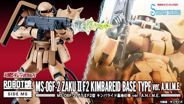 「ROBOT魂 <SIDE MS>」に、キンバライド鉱山基地部隊が現地改修を施された「ザクII F2型 ver. A.N.I.M.E.」出撃!