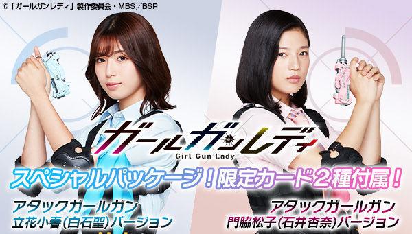 4月6日(火)放送開始! プラモデルで戦う特撮ドラマ「ガールガンレディ」より、アタックガールガンの1/1プラモデルが登場!
