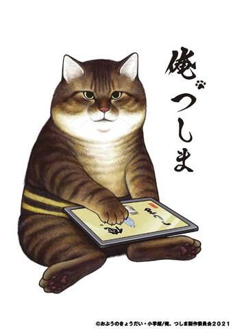 大塚明夫が猫で田中真弓がおじいちゃん⁉「俺、つしま」2021年夏アニメ化決定!