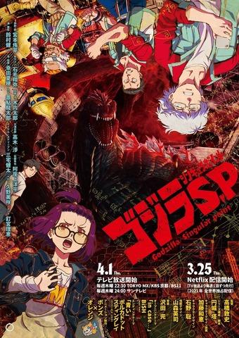 春アニメ「ゴジラ S.P<シンギュラポイント>」キービジュアル公開! OPテーマはBiSHに決定!