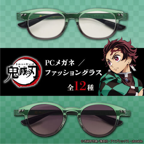 TVアニメ「鬼滅の刃」より、PCメガネ&ファッショングラスが登場! 炭治郎や禰豆子などキャラクターモチーフのデザイン全12種!!