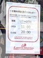 アニソン体験型エンタテイメント空間「ランティスステーション AKIHABARA」が、2月28日をもって閉店