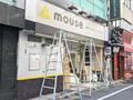 パソコンショップ「マウスコンピューター 秋葉原ダイレクトショップ」が、明日2月27日リニューアルオープン!