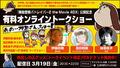 君は「きれいなお花畑」を見ることができるか!? 「機動警察パトレイバー2 the Movie 4DX」体験レポート&高田明美(キャラクターデザイン)インタビュー