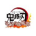 家庭用ゲーム「鬼滅の刃 ヒノカミ血風譚」、バーサスモードに富岡義勇が参戦!