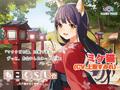 ASMR音声作品「ねこぐらし。」シーズン3がスタート! 第1弾は上坂すみれの「ミケ猫」!