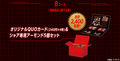 「明治アーモンドチョコ」と「機動戦士ガンダム 逆襲のシャア」がコラボ! オリジナルカラーνガンダムプラモデル等が当たるキャンペーン本日スタート!!