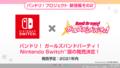 「バンドリ!6周年記念特別番組」にて発表された新情報まとめ! Switchゲームやライブ振替日など