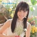 声優・大西亜玖璃「本日は晴天なり」Music Videoが公開! 本日ソロデビュー!