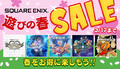 「KINGDOM HEARTS」「FINAL FANTASY」シリーズなど、スクエニのDL版タイトルがお得に!「遊びの春セール」本日スタート!
