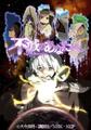 春アニメ「不滅のあなたへ」、主題歌が宇多田ヒカルに決定!