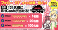 放置系RPG「邪神ちゃんドロップキックねばねばウォーズ」、キービジュアル公開&Twitterキャンペーン開始!