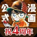「名探偵コナン公式アプリ」にて、「赤井ファミリーに迫る!エピソード大特集Revival」第6弾がスタート!