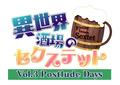 Switch「異世界酒場のセクステット ~Vol.3~」、3月18日配信決定! 期間中は15%OFFの予約受付、本日スタート!
