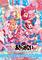 「#エアワルキューレ プレミアム LIVE 2021 〜ワルキューレはあきらめない!!!!!〜」、フ...