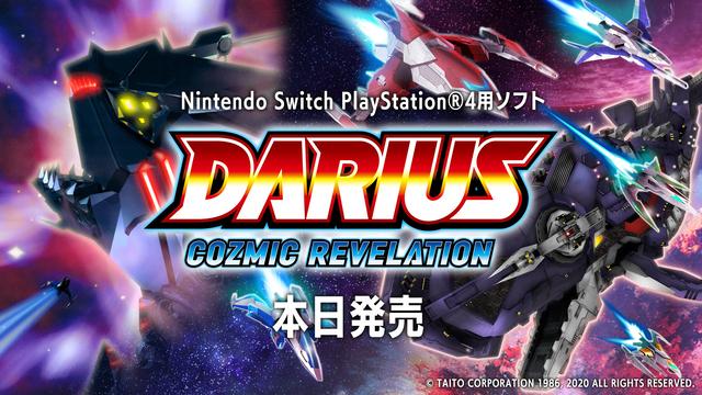 PS4/Switch「ダライアス コズミックリベレーション」本日発売! 生配信や「シューティングゲームあそびくらべキャンペーン」も開催