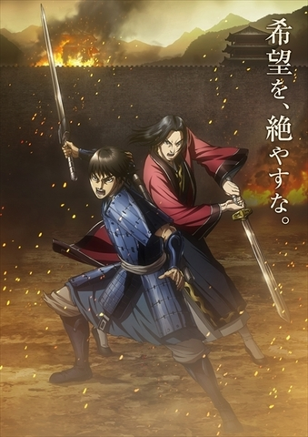 「キングダム」Blu-ray BOX発売記念! 熱い名シーンで振り返る特設サイトが公開!