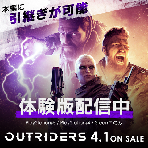 2021年4月1日発売予定のサードパーソン・シューティングゲーム「OUTRIDERS」、PS5、PS4、Steam版体験版が本日配信開始!