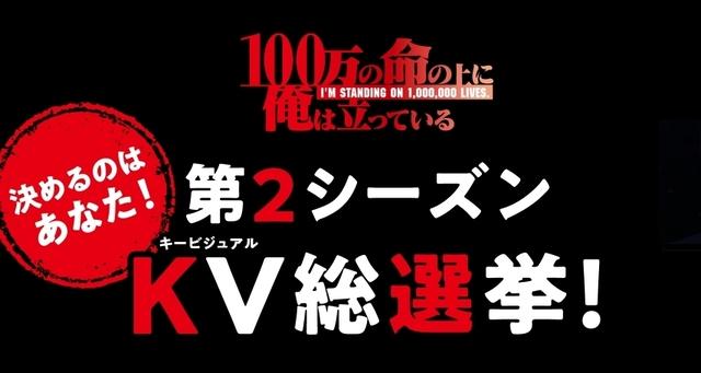 「100万の命の上に俺は立っている」第2シーズンのキービジュアルを決める投票がスタート!