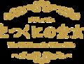 人気マンガ「とつくにの少女」が福山潤&高橋李依で長編アニメーション化!