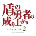 TVアニメ「盾の勇者の成り上がり」Season2、2021年10月放送決定!!