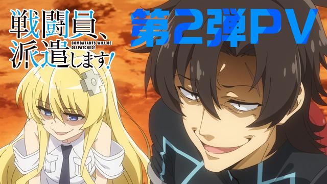 2021年4月放送のTVアニメ「戦闘員、派遣します!」第2弾PV公開! 音楽情報、追加スタッフ&キャストなど新情報多数更新!