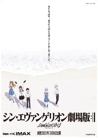 【映画レビュー】ネタバレなしで語ります! アキバ総研編集者が見てきた「シン・エヴァンゲリオン劇場版」!