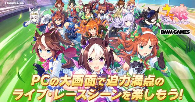 本日配信開始! 「ウマ娘 プリティーダービー」DMM GAMES版、PV公開&応援キャンペーン実施中!