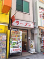 老舗ラーメン店「ラーメン松楽」が、3月31日をもって閉店