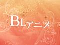 【特別企画】今年もやります! 「2021BLアニメ人気投票」、本日スタート! 45作品の頂点に立つのはどのBLアニメなのか!?
