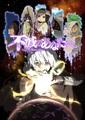 2021年4月放送のTVアニメ「不滅のあなたへ」、最新番組PV公開! 宇多田ヒカルが歌う主題歌「PINK BLOOD」の一部が初公開!