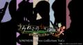 Switch「ひぐらしのなく頃に奉 + うみねこのなく頃に咲 ツインパック」が3月25日に発売! 特典はあの2人の描きおろし!