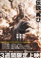 「るろうに剣心」過去3作品の一挙上映が決定! 3月24日(水)には「グローバル・ファン・セッション」も開催!