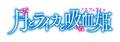 主演は林原めぐみ!「月とライカと吸血姫(ノスフェラトゥ)」2021年TVアニメ化決定!