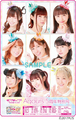 スポーツ報知「ラブライブ!サンシャイン!!Aqours5周年特別号」発売決定! メンバー9人集合の特大ポスター付で19日先行発売!!