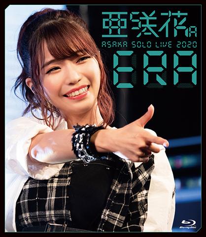 亜咲花ネットサイン会&秋葉原ミニライブが開催決定!「亜咲花ワンマンライブ 2020 ~ERA~」Blu-ray発売記念