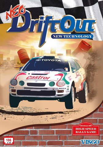 ゲームカセット「NEOドリフトアウト NEO DRIFT OUT」3月25日発売! 幻の作品が豪華ハードケースで復活