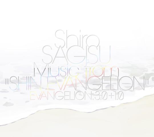 「シン・エヴァンゲリオン劇場版」使用曲のフルサイズなど54曲を収録! 音楽集CDの楽曲リストを公開!