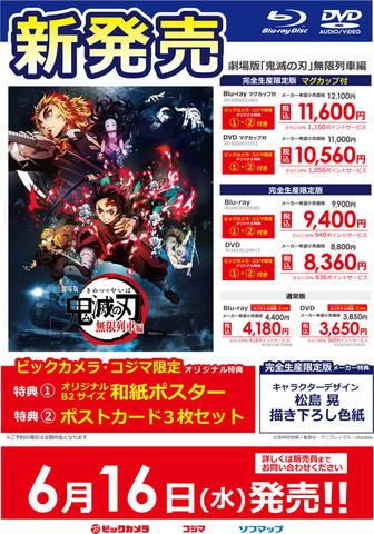 「劇場版『鬼滅の刃』無限列車編」Blu-ray&DVD、ビックカメラグループの特典内容を公開! 本日予約スタート
