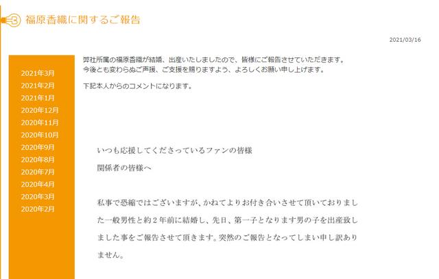 福原香織、結婚&出産を発表! 自身のツイッター&事務所公式サイトにて報告【いきなり!声優速報】