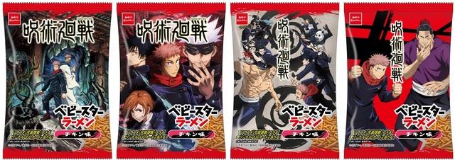 「呪術廻戦×ベビースターラーメン」が5月17日より全国発売! オリジナルQUOカードが当たる!