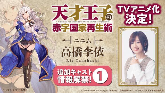 TVアニメ「天才王子の赤字国家再生術」に高橋李依の出演が決定!