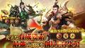 リアルタイムで計略を放ち、敵を翻弄せよ! 本格三国RPG「三国志群雄」3月18日より配信開始!!
