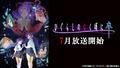 「ひぐらしのなく頃に卒」2021年7月放送決定! PVも公開!
