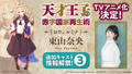 TVアニメ「天才王子の赤字国家再生術」に東山奈央の出演が決定!