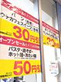 コンビニエンスストア「ローソン アキバ・トリム店」が、3月18日より営業中!